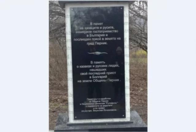 Скандални грешки върху паметник за казаците и русите в Перник
